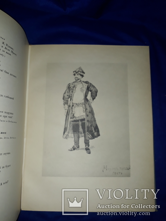 1954 Сказка Снегурочка 30х23 см., фото №7