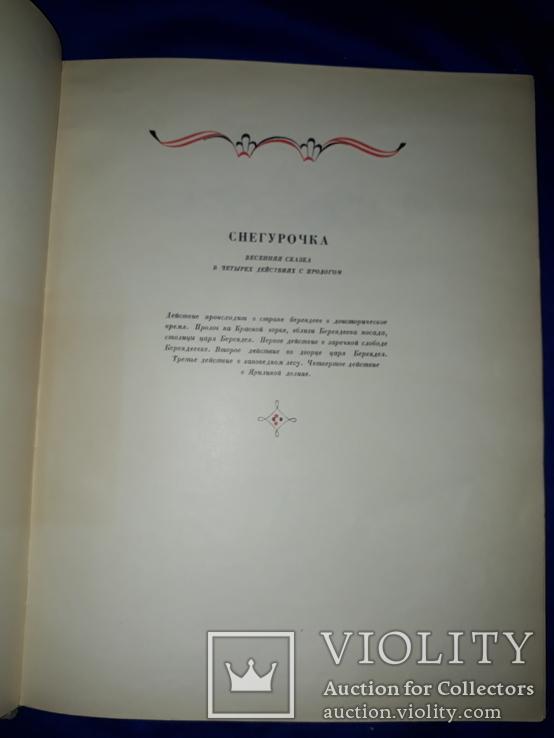 1954 Сказка Снегурочка 30х23 см., фото №9