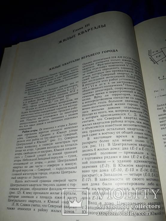 1985 Ольвия. Город эпохи эллинизма - 4250 экз., фото №4