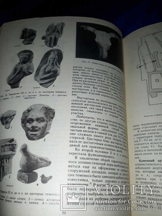 1985 Ольвия. Город эпохи эллинизма - 4250 экз., фото №6