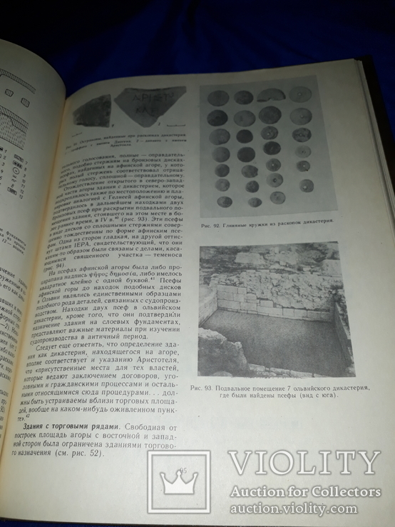 1985 Ольвия. Город эпохи эллинизма - 4250 экз., фото №7
