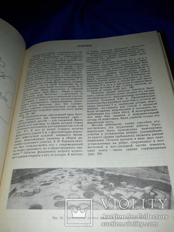 1985 Ольвия. Город эпохи эллинизма - 4250 экз., фото №9