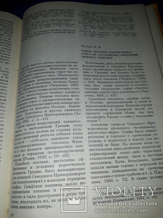1988 Античные древности Северного Причерноморья - 1900 экз., фото №3