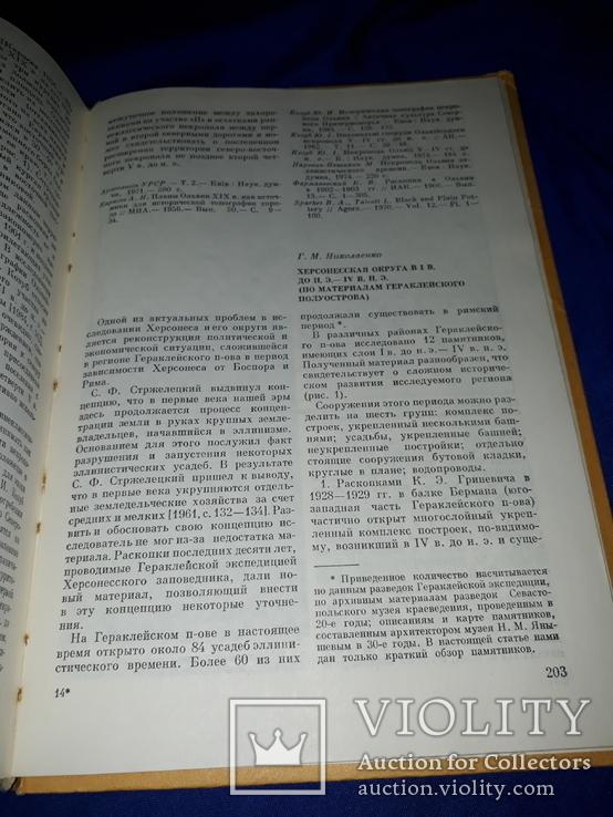 1988 Античные древности Северного Причерноморья - 1900 экз., фото №4
