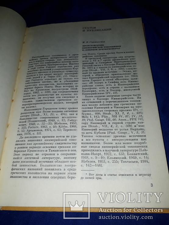 1988 Античные древности Северного Причерноморья - 1900 экз., фото №6
