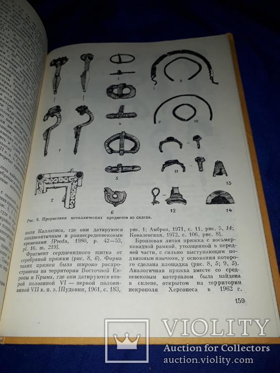 1988 Античные древности Северного Причерноморья - 1900 экз., фото №8