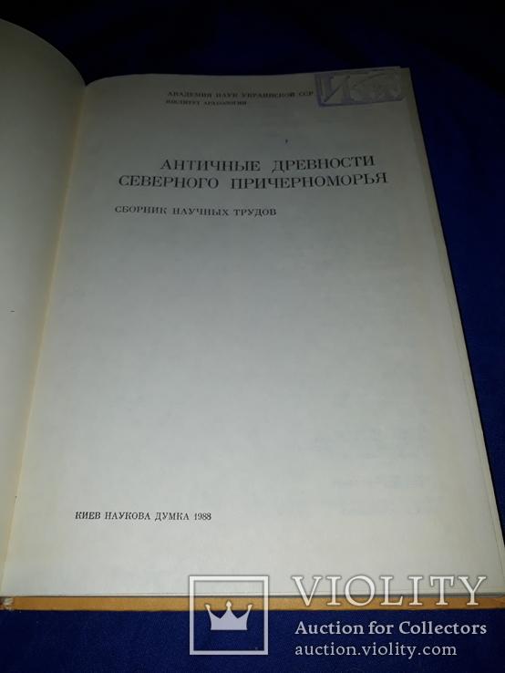 1988 Античные древности Северного Причерноморья - 1900 экз., фото №9