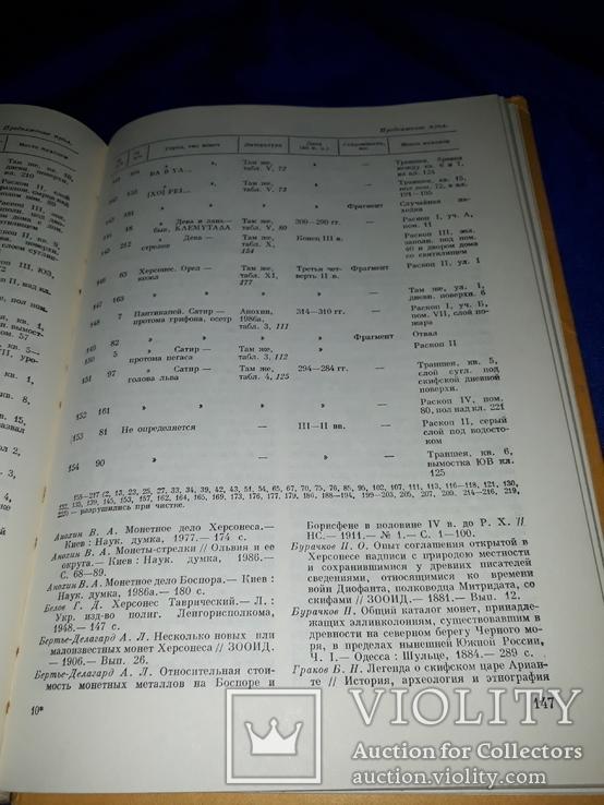 1988 Античные древности Северного Причерноморья - 1900 экз., фото №10