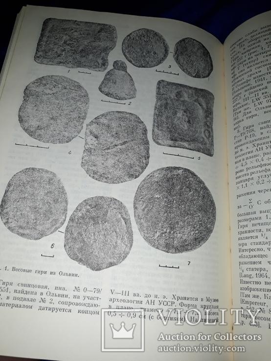 1988 Античные древности Северного Причерноморья - 1900 экз., фото №11