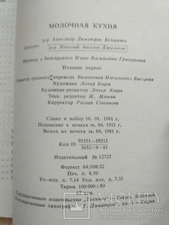 """Белоречки """"Молочна кухня"""" 1981р., фото №4"""