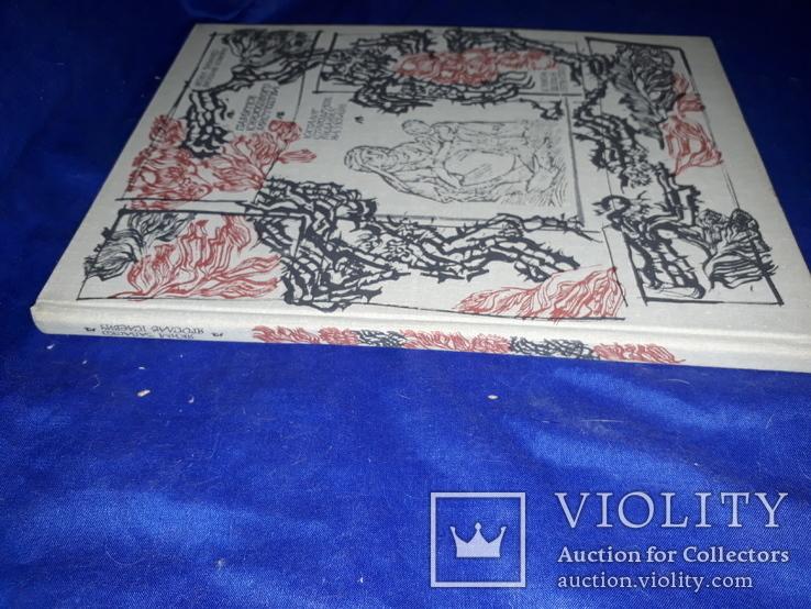 1981 Каталог стародруків виданих в Україні (1574 по 1700 роки) - 3100 экз.
