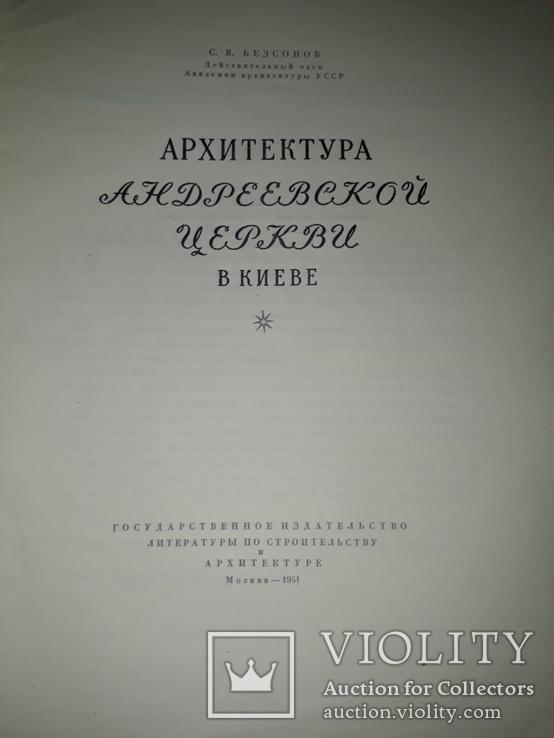 1951 Архитектура Андреевской церкви в Киеве - 4000 экз