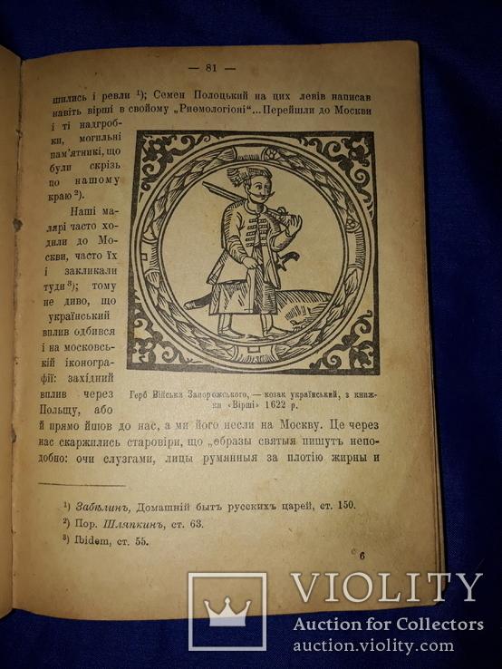 1918 Огієнко - Українська культура, фото №4