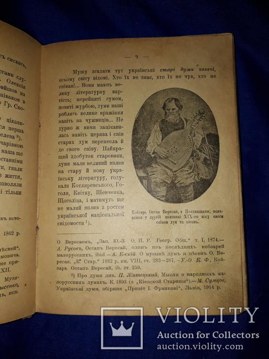 1918 Огієнко - Українська культура, фото №7