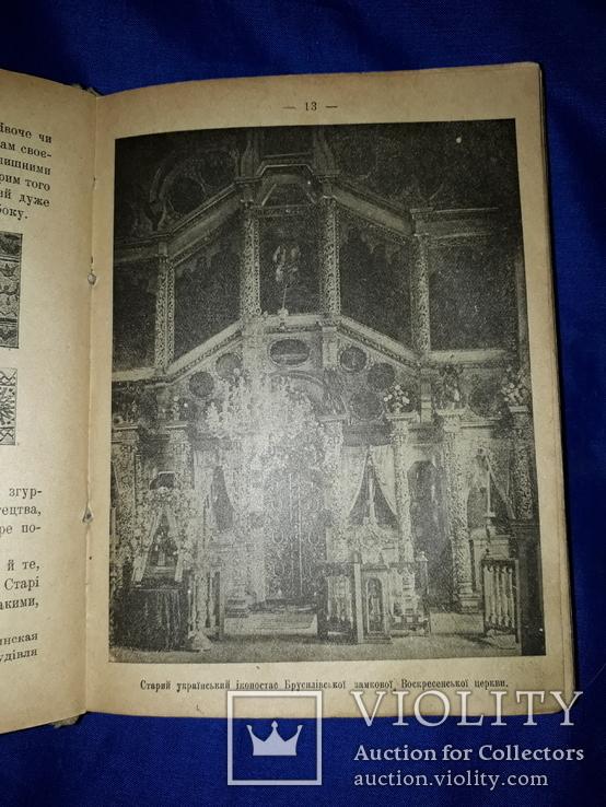 1918 Огієнко - Українська культура, фото №8