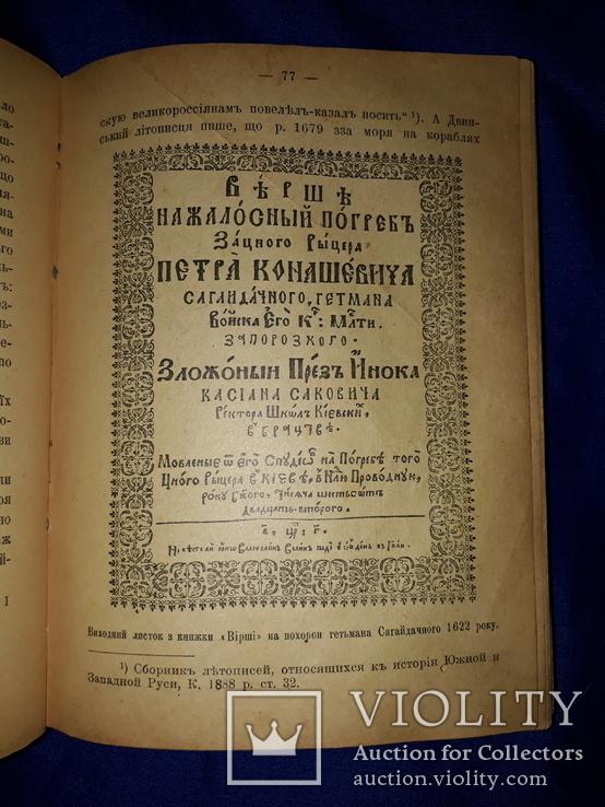 1918 Огієнко - Українська культура