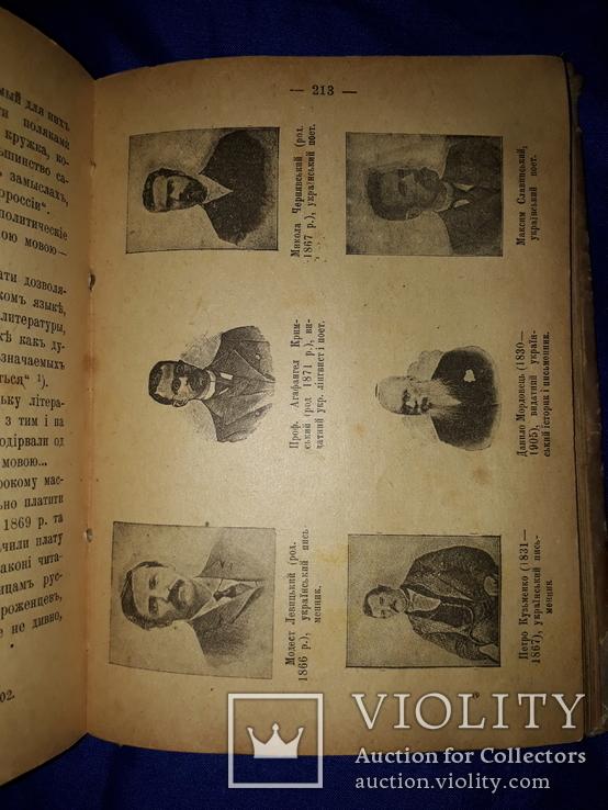 1918 Огієнко - Українська культура, фото №10