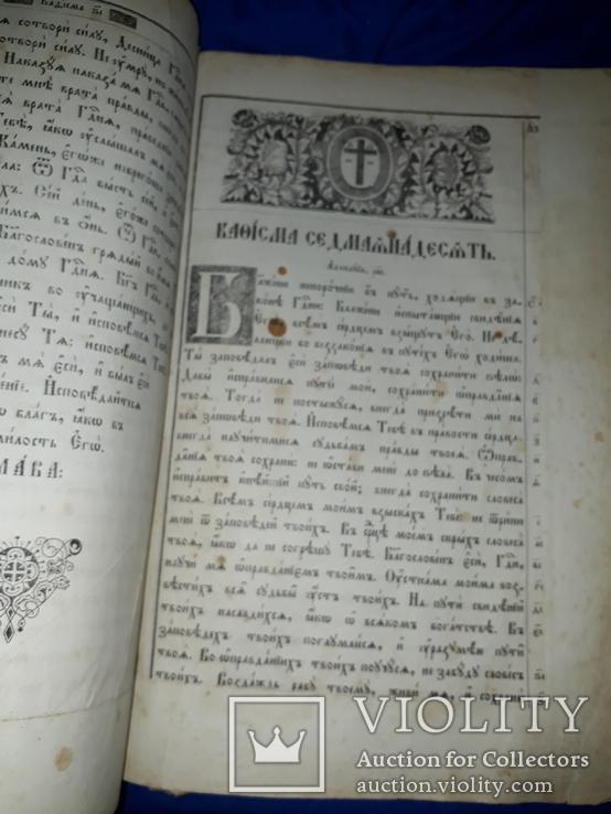 1913 Псалтырь 36.5х24 см. Киев, фото №9