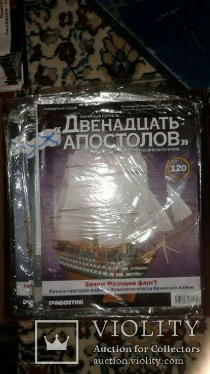 Сборная модель корабля парусника 12 Апостолов, фото №5