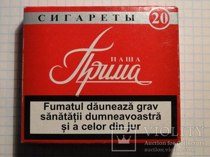 Сигареты наша прима купить от производителя куплю сигареты шоколадные