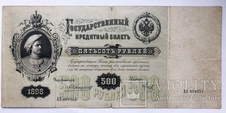500 рублей 1898 года