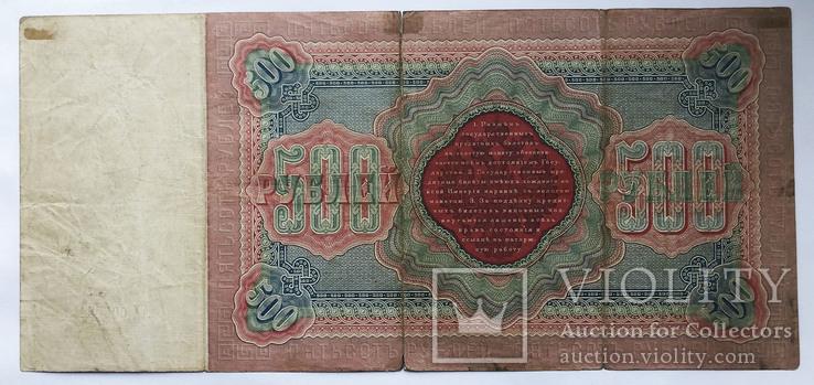 500 рублей 1898 года, фото №3