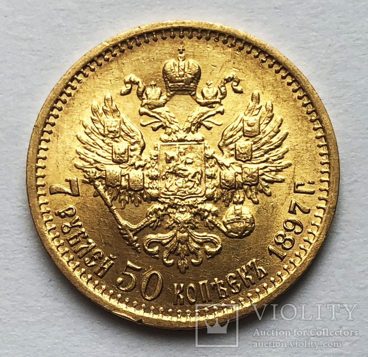 7 рублей 50 копеек 1897 года. aUNC.