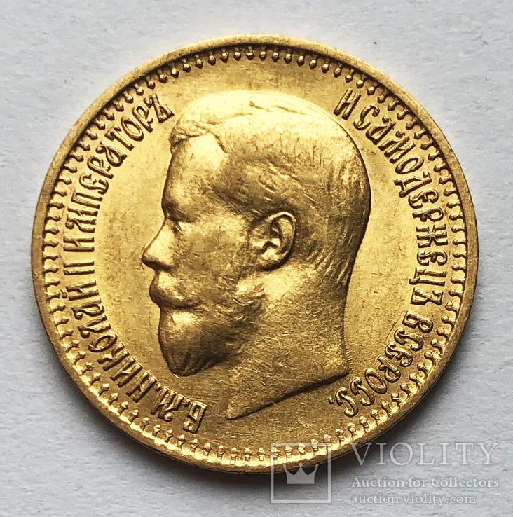 7 рублей 50 копеек 1897 года. aUNC., фото №3