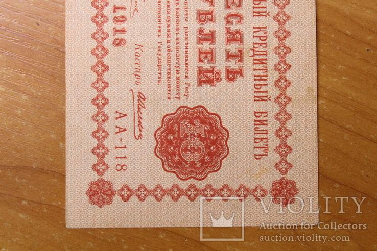 10 рублей 1918 год, фото №4