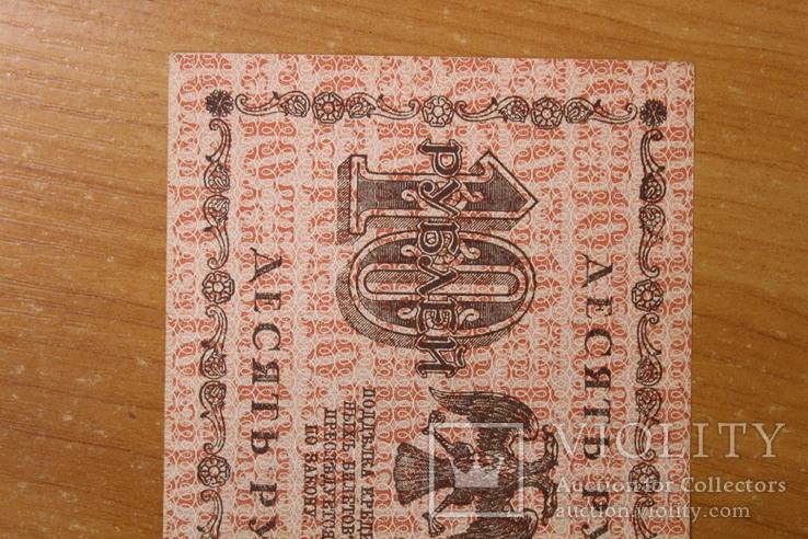 10 рублей 1918 год, фото №6