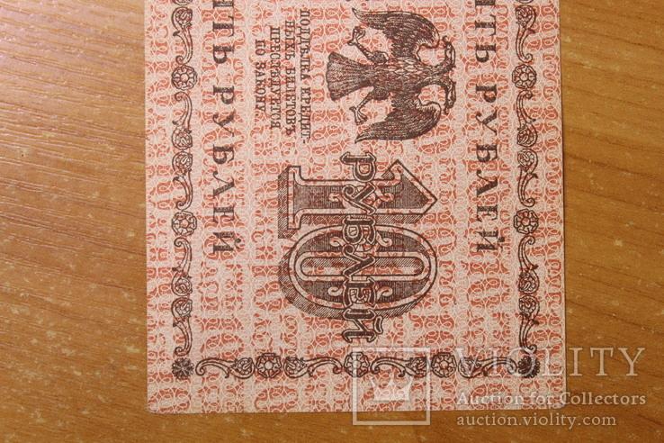10 рублей 1918 год, фото №7