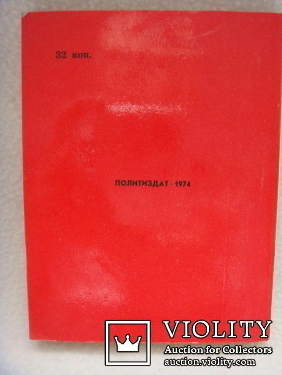 Книжка партийного активиста 1974 год., фото №3