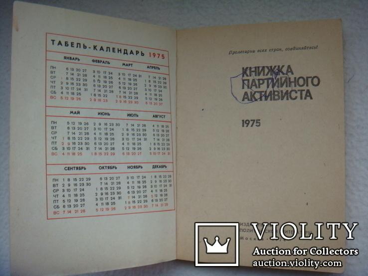Книжка партийного активиста 1974 год., фото №4