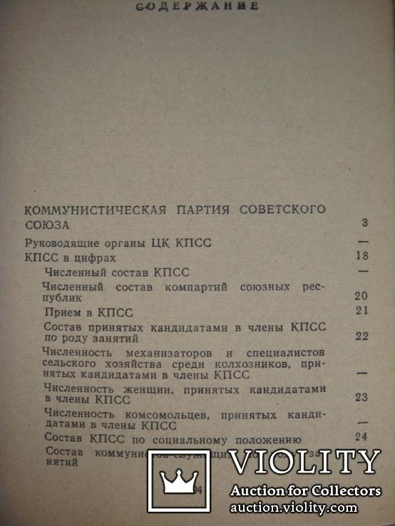 Книжка партийного активиста 1974 год., фото №7