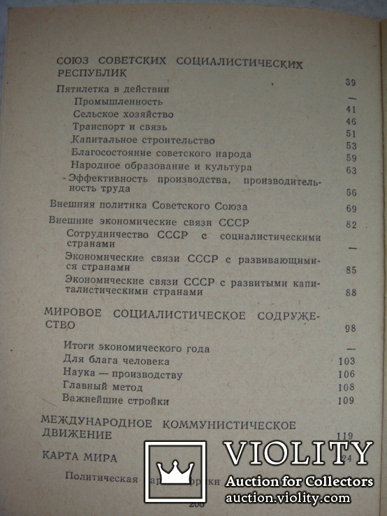 Книжка партийного активиста 1974 год., фото №9