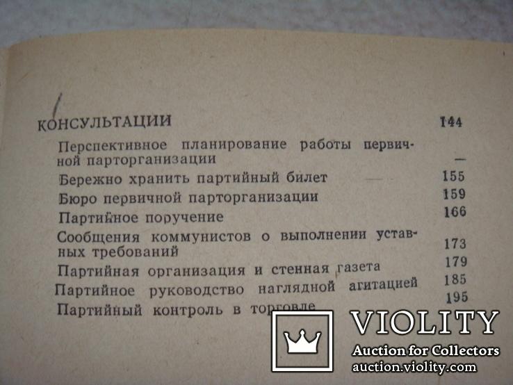 Книжка партийного активиста 1974 год., фото №10