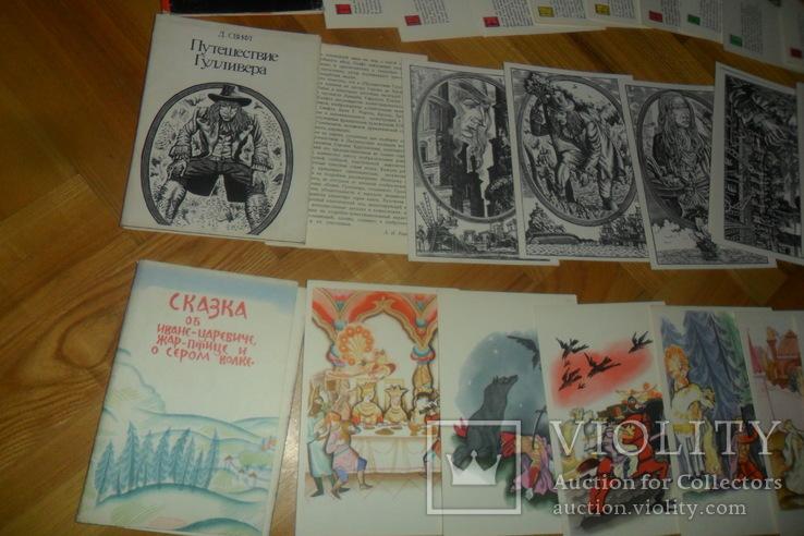 0ткрытки 58 штук (4 набора) сказки сказка Гуливер Пушкин Жар-птица, фото №5
