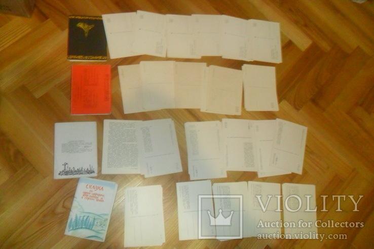 0ткрытки 58 штук (4 набора) сказки сказка Гуливер Пушкин Жар-птица, фото №7