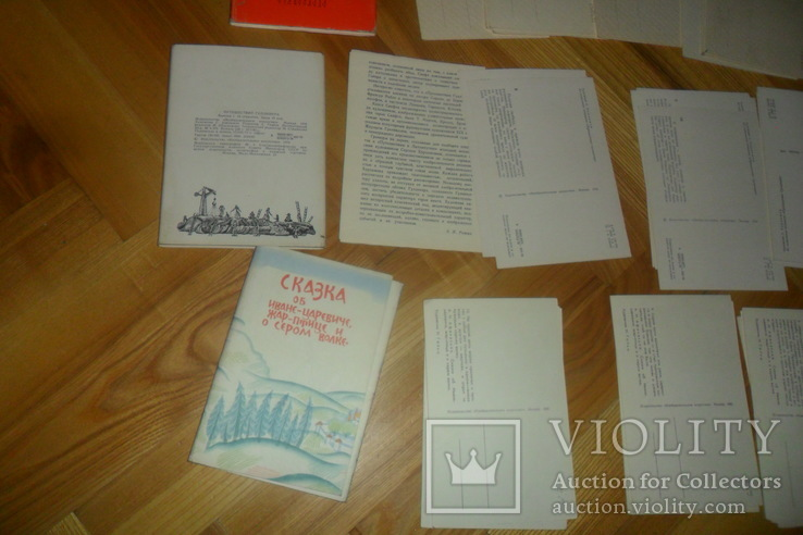 0ткрытки 58 штук (4 набора) сказки сказка Гуливер Пушкин Жар-птица, фото №10