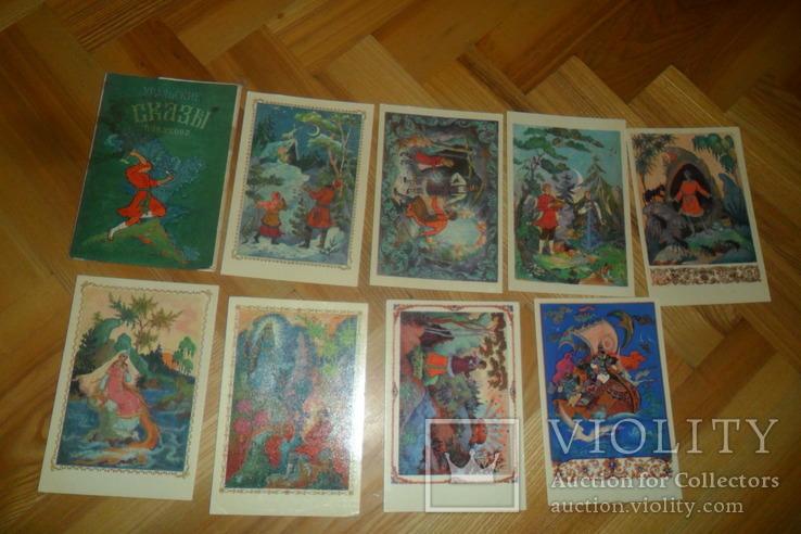 Набор открыток Уральские сказы . П.П.Бажова открытка 8 штук, фото №2