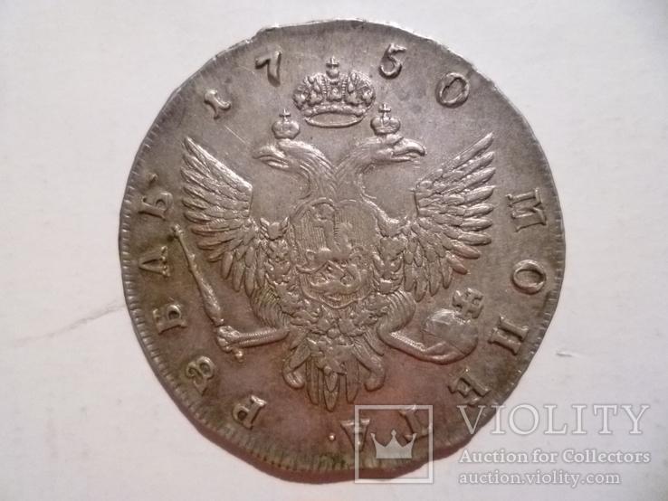 1 рубль 1750г СПБ