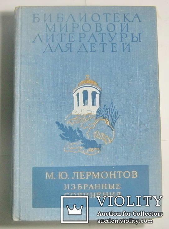 Библиотека мировой литературы для детей, фото №2