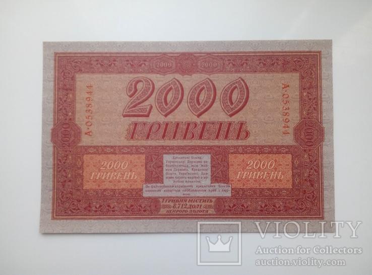 2000 Гривень 1918 г. UNC