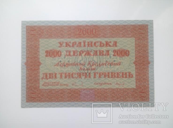 2000 Гривень 1918 г.  UNC, фото №3