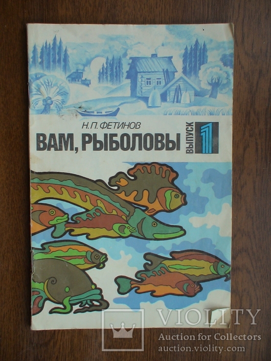 """Фетинов """"Вам, рыболовы"""" 1990р., фото №2"""