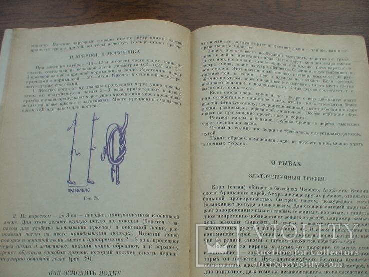 """Фетинов """"Вам, рыболовы"""" 1990р., фото №5"""