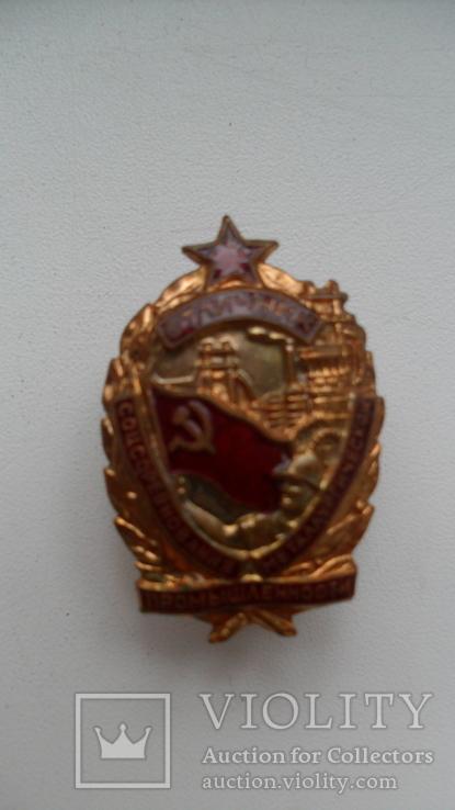 Отличник соцсоревнования металлургической промышленности № 266