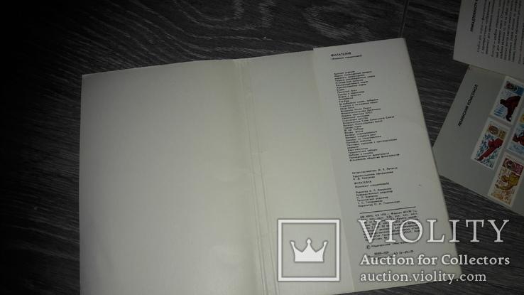 Марки  филателия каталог комплект изомонтажей 1977, фото №5