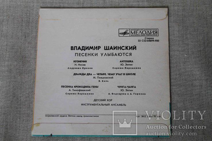 Пластинка. Владимир Шаинский - Песенки улыбаются, фото №3