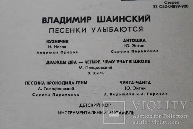 Пластинка. Владимир Шаинский - Песенки улыбаются, фото №4